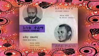 Esatu Tessema & Seifu Yohannes - Fikir Bekumena ፍቅር በቁመና (Amharic)