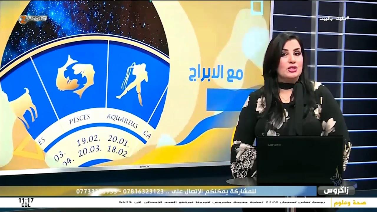 Photo of الابراج مع ميس الامير 2020/4/8 – برنامج نسمات زاكروس Zagros TV – عالم الابراج