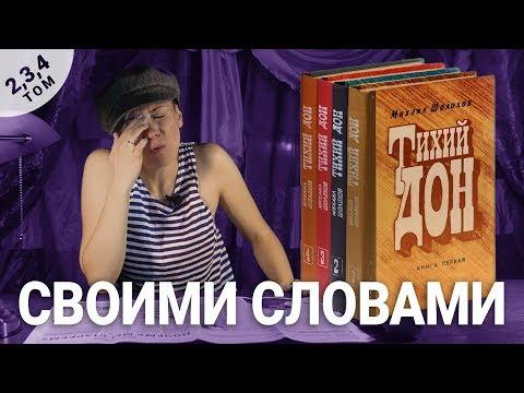Тихий Дон - Краткое содержание - 2, 3, 4 томы
