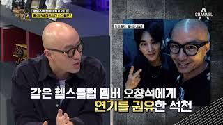 킹메이커(in 풍문) 바로 '홍석천' 도상우, 오창석, 정석원을 데뷔시켰다?! thumbnail