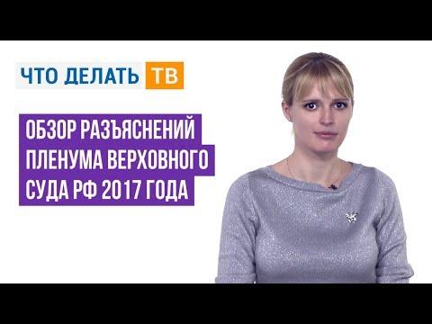 Обзор разъяснений Пленума Верховного суда РФ 2017 года