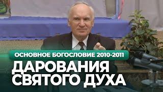 Дарования Святого Духа. Духовная жизнь (МДА, 2010.11.08) — Осипов А.И.