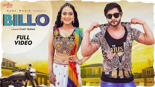 Billo - Vijay Varma | Indu Phogat | Mukesh Jaji | UK Haryanvi | New Haryanvi Songs Haryanavi 2020
