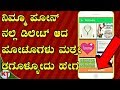 How to recover deleted photos possible no reset phones @Kannadatechnologynss