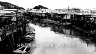 「香港人與海」歷史短片創作比賽