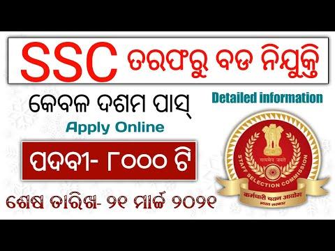 SSC MTS Recruitment 2021| Post- 8000 | 10th Pass Apply Now | 10th Pass Govt Job | Odisha Job Updates