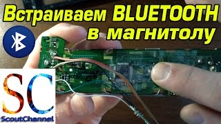 Встраиваем Bluetooth в панель магнитолы