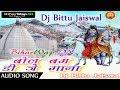 Jaye Khatir Devghar Sakhi Ho Aail Bade Saiya Ji Hamar Bhojpuri Bolbum DJBittu Remix- BiharWap.IN