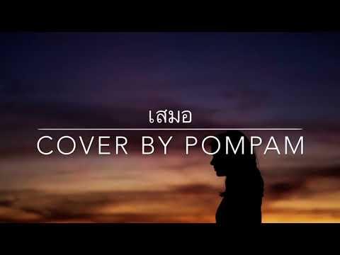 เสมอ - ปู พงษ์สิทธิ์ (Cover by Pompam)