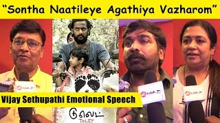 Vijay Sethupathi Emotional Speech – Tolet Review