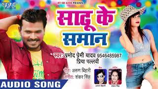 Pramod Premi Yadav का सबसे जबरदस्त होली 2019 साढ़ू के समान Sadhu Ke Saman Bhojpuri Holi Song