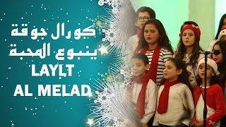 كورال جوقة ينبوع المحبة -  LAYLT AL MELAD