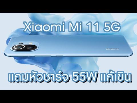 รู้ก่อนซื้อ Xiaomi Mi 11 5G | มาพร้อม Snapdragon 888 และการแก้เขินของ Xiaomi ราคาเริ่มต้น 18,500 บาท
