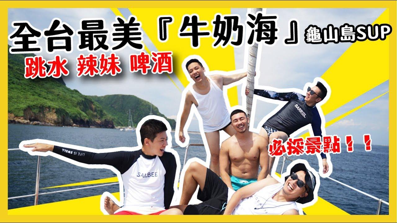我真的在龜山島跳船了。台灣網美最新秘境『牛奶海』,搭帆船出海就是這麼樸實無華 feat. Alen叔叔/偉碩大叔/Jerry/大衛