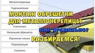 видео Обрешетка под металлочерепицу: шаг, монтаж, схема, устройство