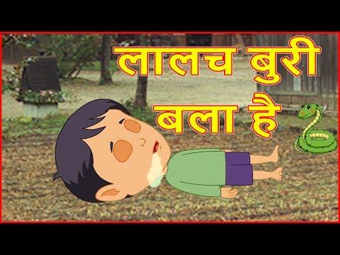 लालच बुरी बला है   Hindi Cartoons For Children   Panchatantra Moral Stories For Kids   Chiku TV