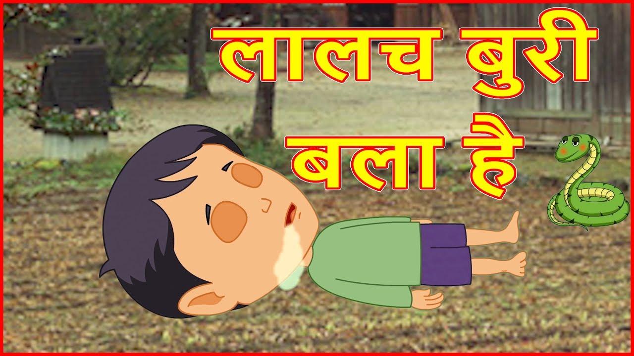 लालच बुरी बला है | Lalach Buri Bala Hai | Hindi Cartoons For Children | Panchatantra Moral Stories For Kids