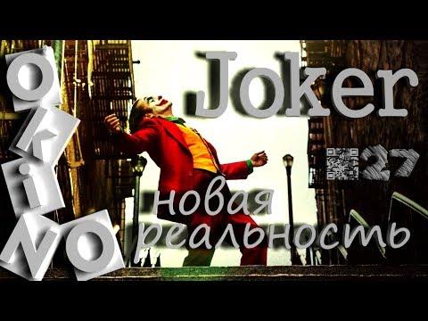 Джокер_новая реальность_(выпуск №27_O'KINO)