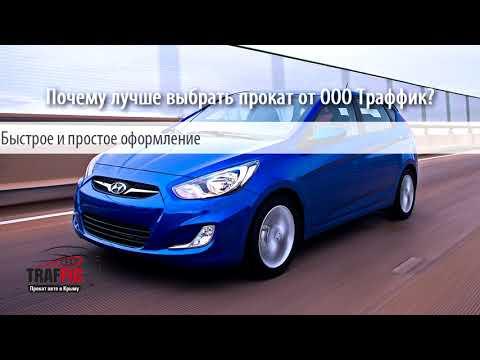Прокат автомобилей в крымском аэропорту от компании Траффик (Симферополь)