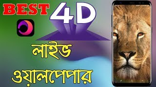Best 4D Live Wallpapers For Android | Pixel 4D Live Wallpapers screenshot 5
