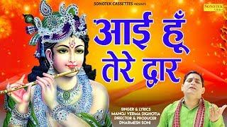 आई हूँ तेरे द्धार   श्याम जी का यह भजन सुनकर आँखे नाम हो जाएगी   Manoj Verma   Krishan Bhajan