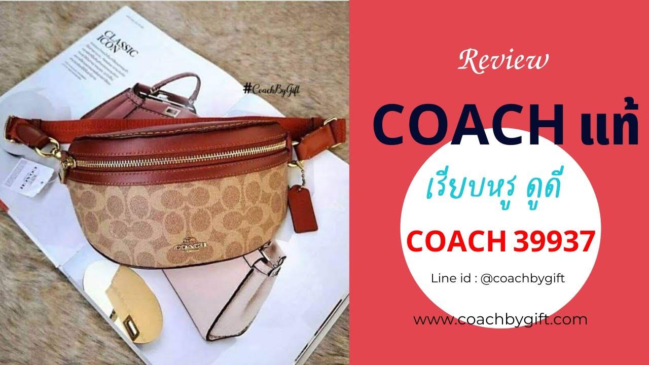 กระเป๋า Coach 39937 ของแท้ งานช็อป คาดอก คาดเอวได้ อะไหล่ทอง รีวิวโดย Coach By gift