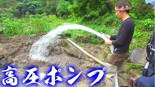【池再生】高圧ポンプで泥を流したら一瞬で池が・・・!?