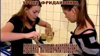 Авсеенко Н.А. Уроки Фридайвинга!!