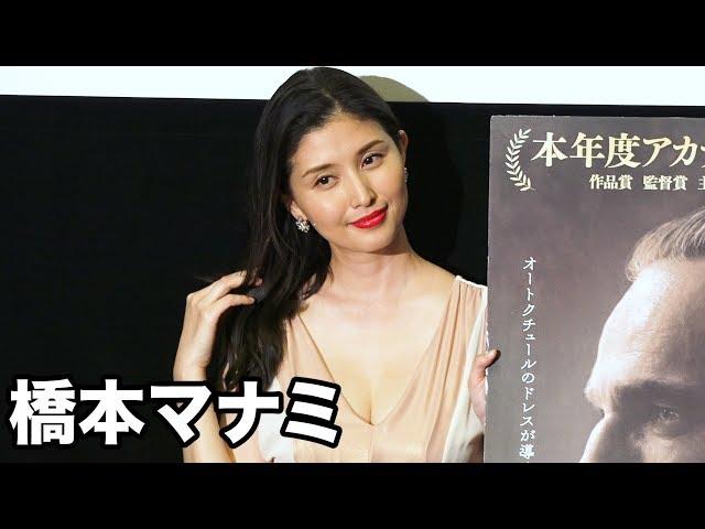 橋本マナミ、スケスケの衣装を熱望!?映画『ファントム・スレッド』トークイベント