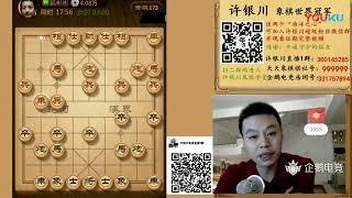 2018 06 13特级大师许银川象棋直播