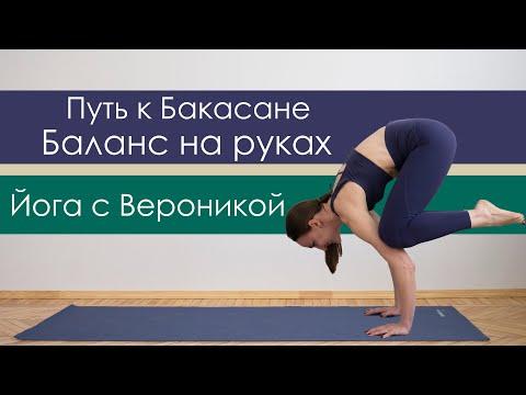 Бакасана, поза журавля для начинающих и продолжающих. Силовая йога на все тело. [Йога с Вероникой]