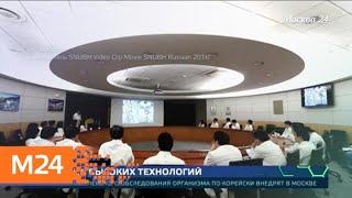 """Смотреть видео """"Москва сегодня"""": южнокорейский госпиталь """"Бундан"""" откроет клинику в """"Сколкове"""" - Москва 24 онлайн"""