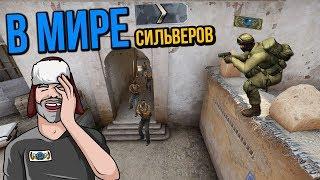 В МИРЕ СИЛЬВЕРОВ #28 | CS:GO