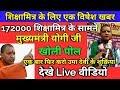 UP Shiksha Mitra Latest News Today | उमा देवी का Live Video |Breaking news shikshaMitra in hindi