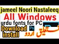 How to download and install urdu fonts in PC - for Composing/Writing