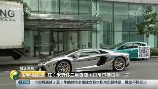 [国际财经报道]投资消费 美国多地高端房产销售遇冷| CCTV财经