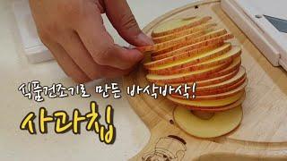 SUB) 식품건조기로 바삭 사과칩 만들기 : 과일건조 …