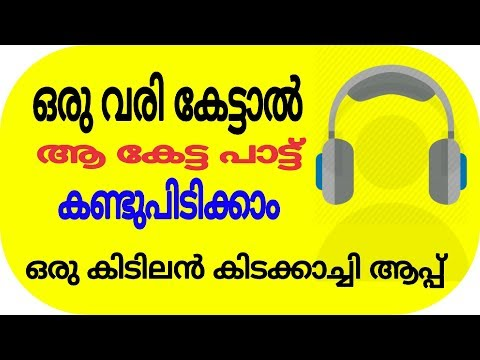 how to discover any songs in your mobile app //shazam //track music//malayalam tutorials