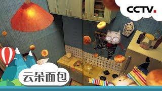 [英雄出少年]故事《云朵面包》|CCTV少儿