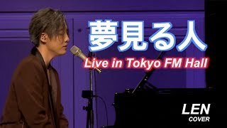 [ライブ情報] http://len-official.com/liveinfo Live in TOKYO FM HALL...