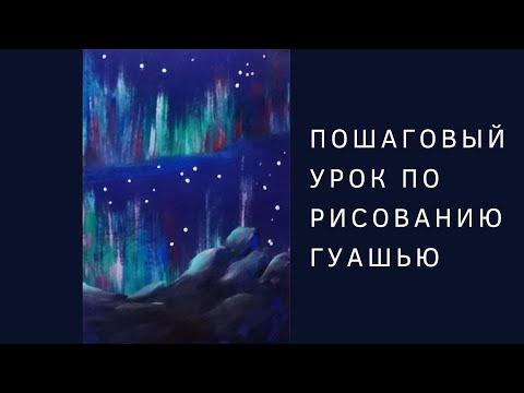Как нарисовать северное сияние акварелью