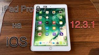 Работа iPad Pro на iOS 12.3.1. Неоднозначно.