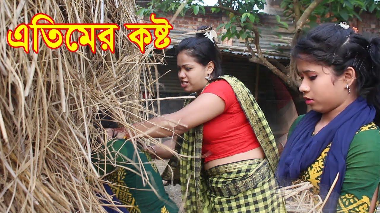 এতিমের কষ্ট। নতুন ২০১৯। জীবন বদলে দেওয়া শর্ট ফিল্ম। অনুধাবন। bangla natok ZAR tv bd