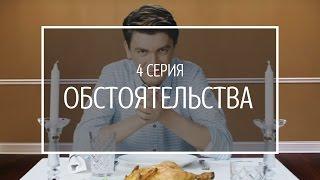 """21 июля. Сезон 1, эпизод 4: Обстоятельства. Саша готовит сюрприз для девушки. """"Tinkoff-Связной-Клуб"""""""
