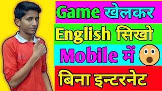 how to learn English by moible without internet | teach english online  गेम खेल कर इंग्लिश कैसे सीखे