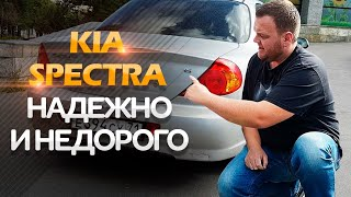 Kia Spectra. Надёжно и недорого!