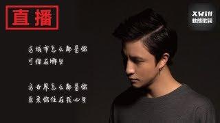 🔴🎧綜合流行音樂電台直播 Chinese Music Radio 24/7 Live