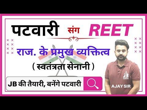 REET & Patwari exam 2021 | Rajasthan History Classes | Rajasthan Ke Pramukh Vyaktitv