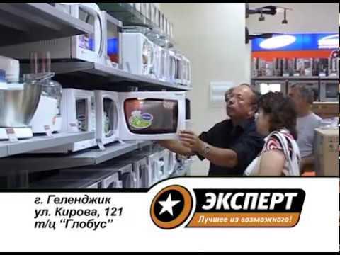 ЭКСПЕРТ, торговая сеть, акция «Лучший покупатель месяца», Геленджик (2007)