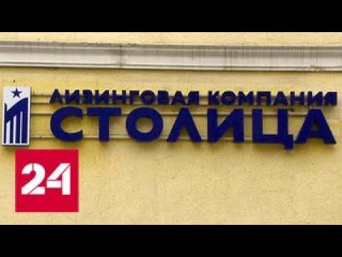 Современные финансовые пирамиды маскируются под инвестиционные компании - Россия 24
